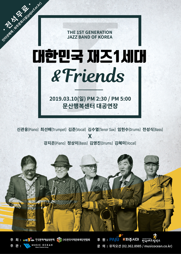 대한민국 재즈 1세대 공연