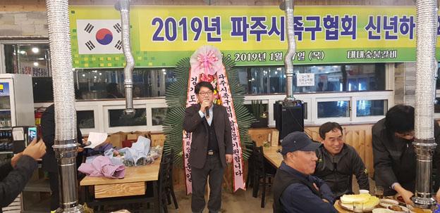 파주시족구협회 신년하례회 개최