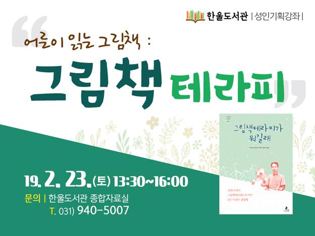 한울도서관, 해외작가초대 그림책 테라피 강좌 개최