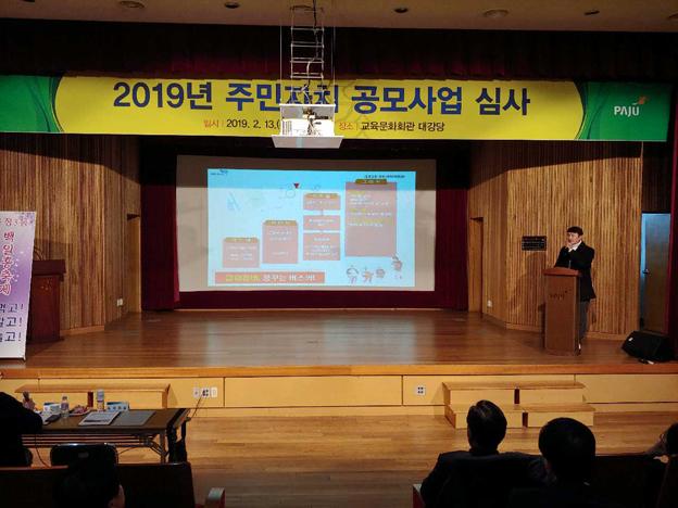 지역주민 주도·참여하는 '주민자치 공모사업' 선정