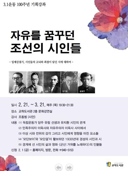 교하도서관 3.1운동 100주년 기획강좌