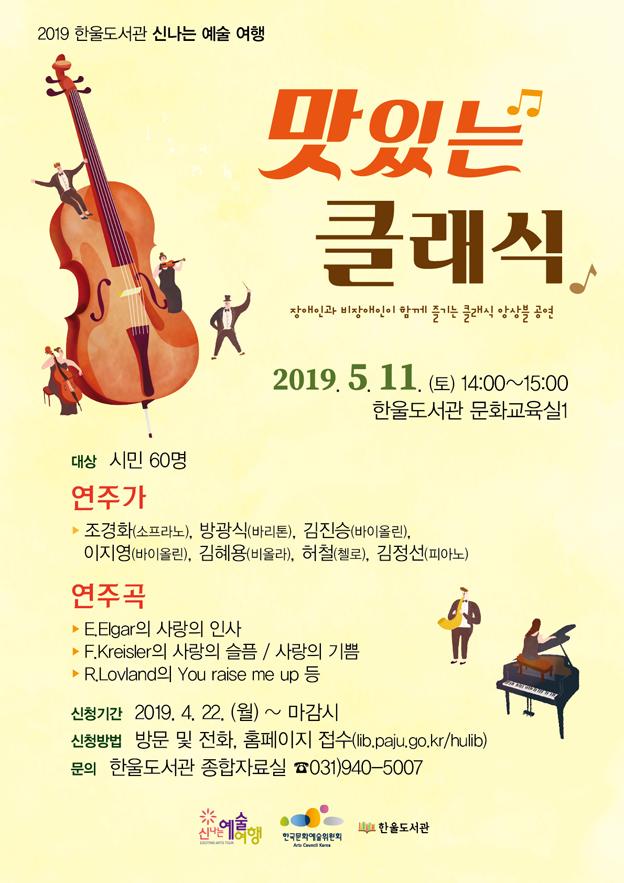 한울도서관, '맛있는 클래식' 공연 개최