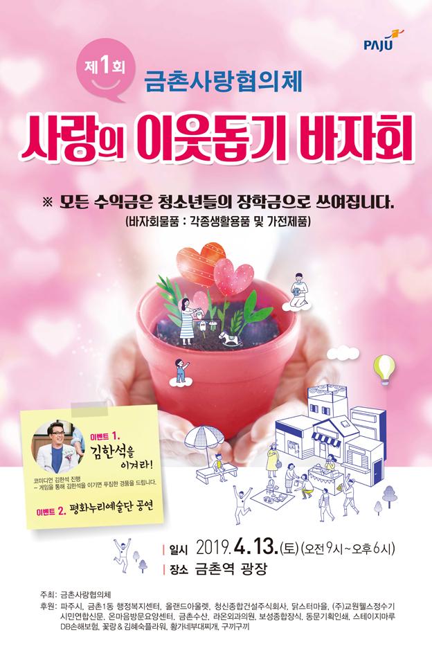 금촌1동 금촌사랑협의체, 사랑의 이웃돕기 바자회 개최