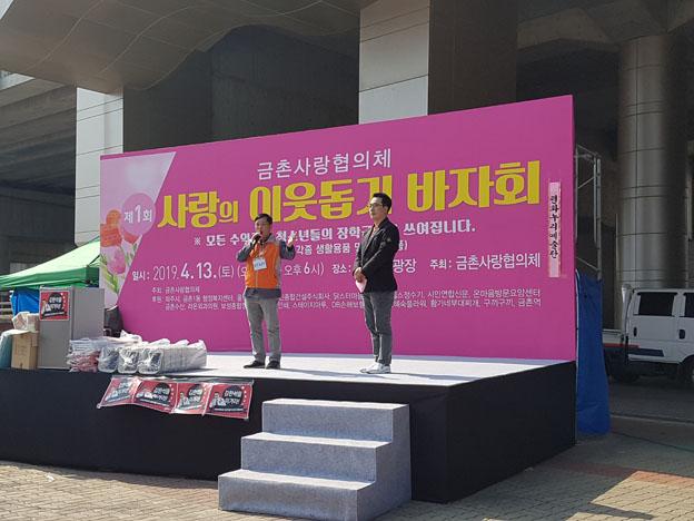 금촌1동 사랑협의체, 수익금 3000여만 원 전액 기탁