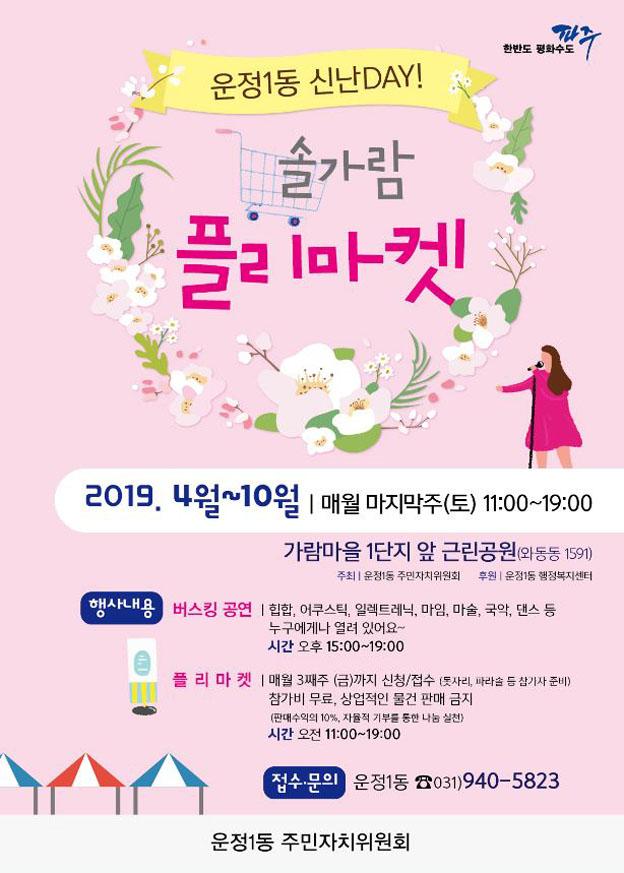 '운정1동 신난 Day! 솔가람 플리마켓' 개최