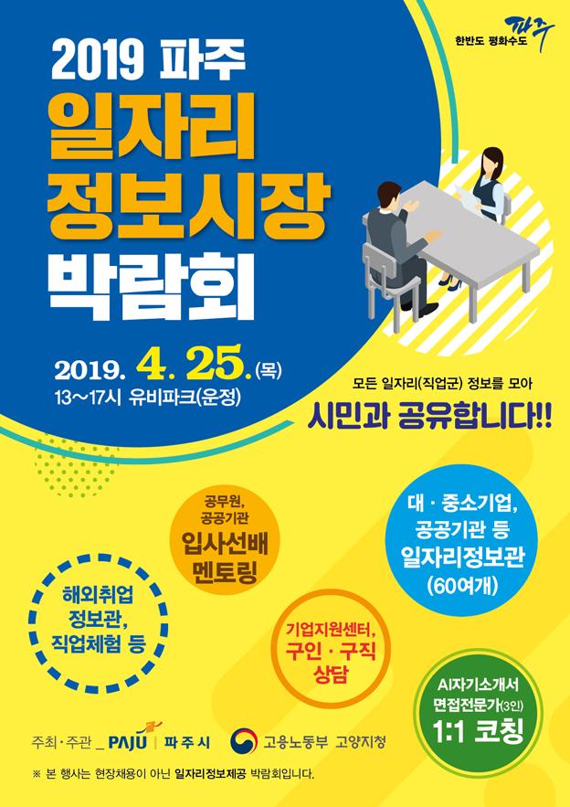 파주시, 2019 일자리 정보시장 박람회