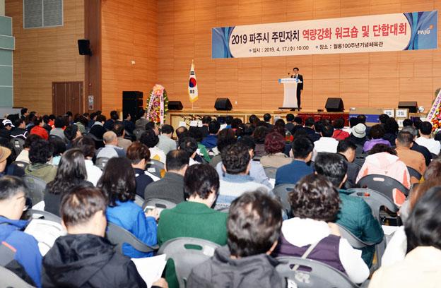 2019년 파주시 주민자치 역량강화 워크숍 및 단합대회 개최