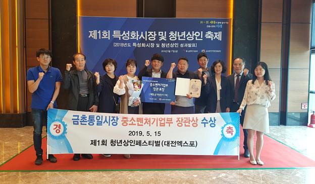금촌통일시장협동조합, 중기부 장관 표창 수상
