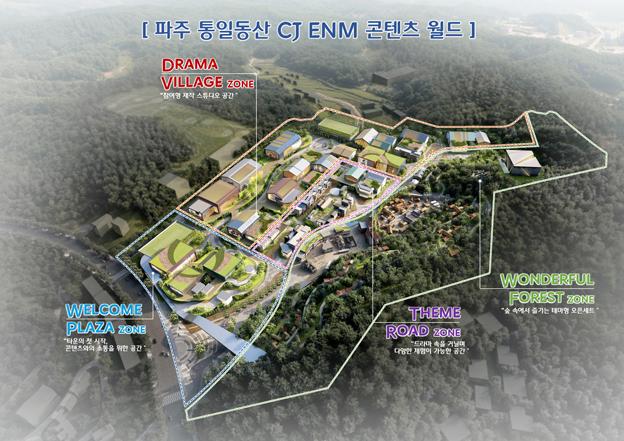 통일동산지구에 아시아 최대 규모 'CJ ENM 콘텐츠 월드' 조성