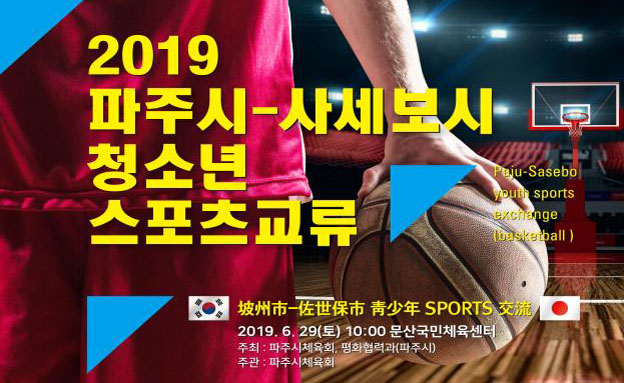파주시체육회, 파주시-사세보시청소년스포츠교류(농구) 개최