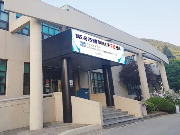 법원도서관 새 단장 위해 잠시 휴관
