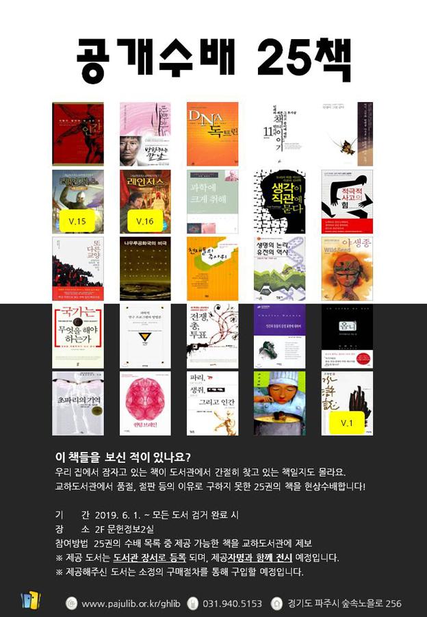교하도서관, 소장가치 있지만 구입 불가능한 책 25권 공개수배
