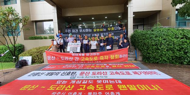 """""""민통선 개발의 신호탄 문산-도라산 고속도로 추진 중단하라"""""""