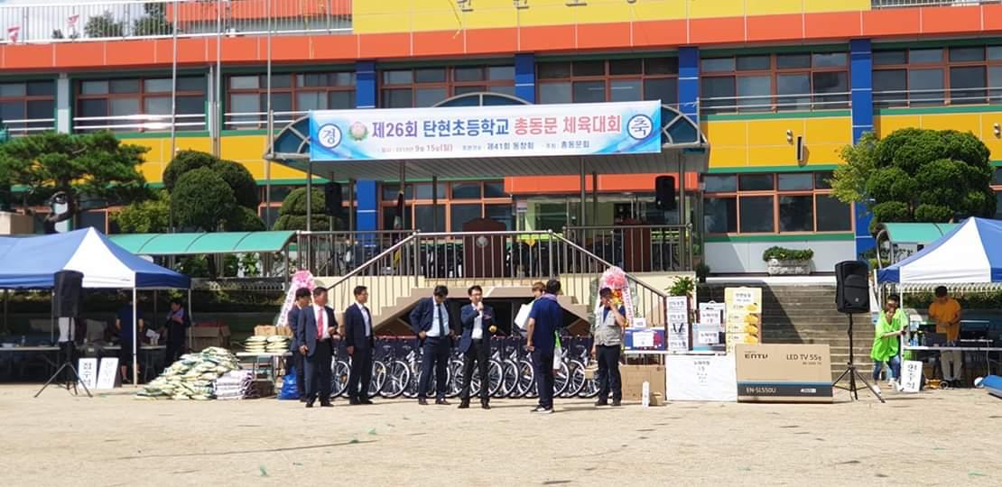 탄현초교 제26회 총동문체육대회 성료