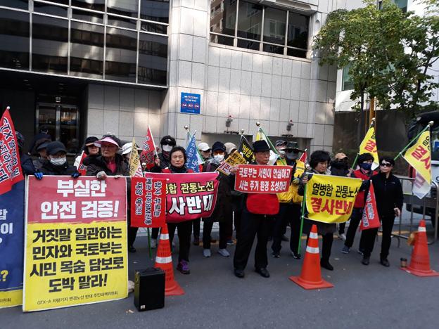 교하주민들, 민주당 당사 찾아 'GTX-A 노선변경' 촉구 항의 집회