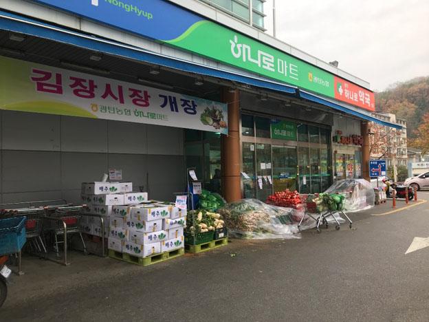 김장철 맞이 직거래 행사 및 할인판매 운영