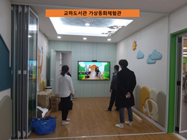 교하·조리도서관, '가상동화체험관' 공간 조성 완료