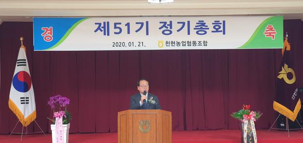 천현농협 당기순이익 6억400만 원 실현