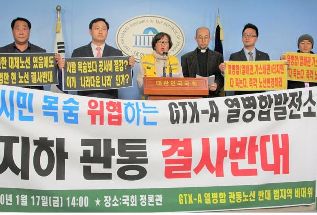 교하 GTX-A 열병합발전소 지하관통 노선반대 국회 기자회견