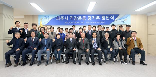 파주시, 직장운동경기부 레슬링·탁구팀 창단