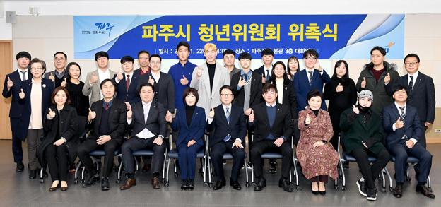 파주시 청년위원회 위촉식 개최