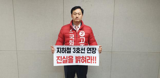"""고준호 한국당 파주 '갑' 예비후보 '지하철 3호선 연장 관련 진실 밝혀라!"""""""