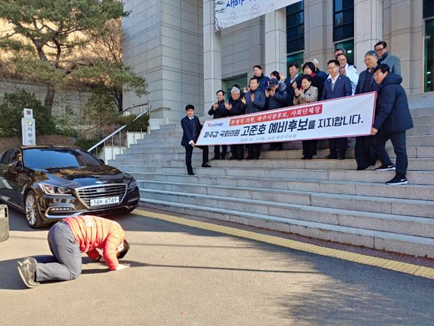 파주 전·현직 의원 등 30여명, 한국당 파주갑 고준호 예비후보 지지선언