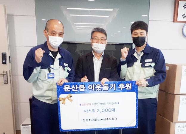 전기초자(KOREA) 주식회사, 방역마스크 2,000장을 기부