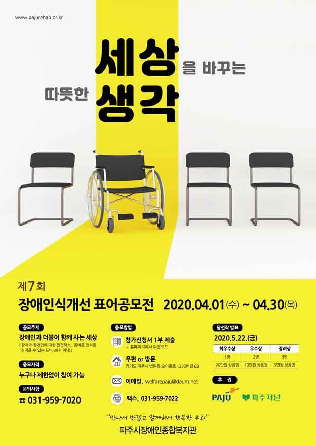 제7회 장애인식개선 표어공모전 개최