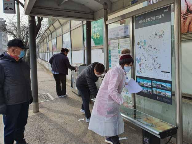 금촌3동 통장단, 코로나19 방역소독에 동참