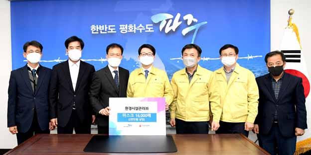 환경시설관리(주)... 마스크 비용 2000만 원 기부