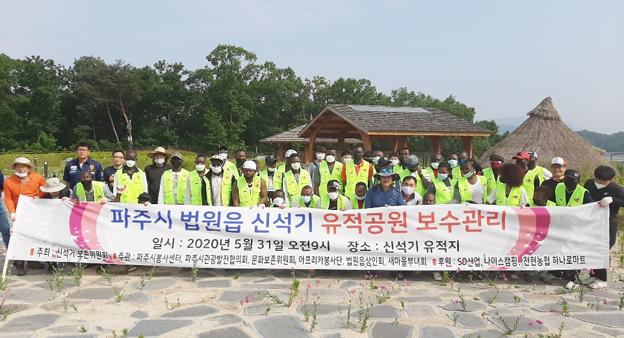 신석기보존위원회... 신석기유적지 환경정화 활동 펼쳐