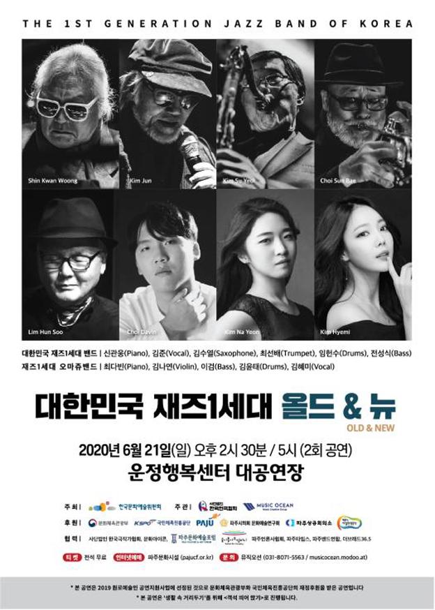 한국 재즈계의 살아있는 전설들이 펼치는 열정과 감동의 무대