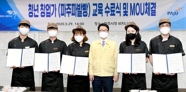 '파주파발빵' 청년 창업가 교육 수료식 및 MOU 체결