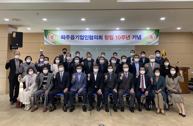 파주읍 기업인협의회 10주년 기념행사 개최